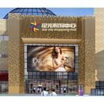 武威星光购物中心