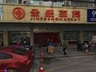南京金盛百货(长江路店)