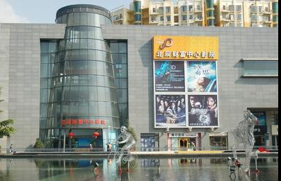 昆明北辰财富中心