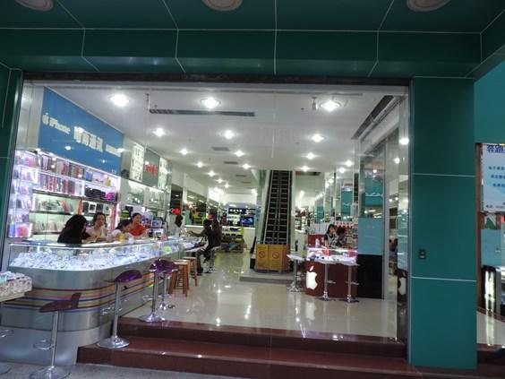 广州海印电器总汇