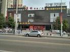 重庆东林雅润社区购物广场