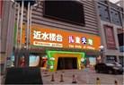 遂宁近水楼台商业广场