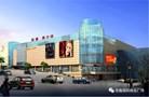贵州佳鑫国际摩尔城
