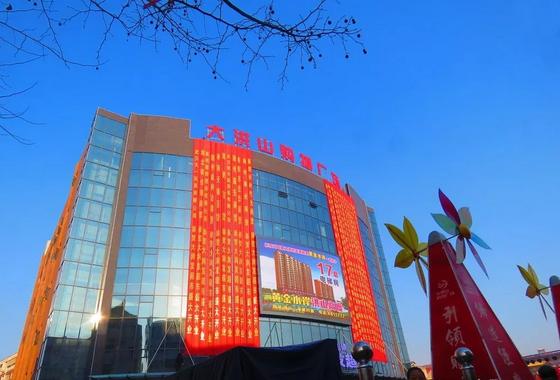 随州大洪山购物广场