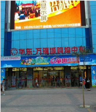 西安华东·万锦城购物中心