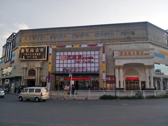 深圳乐享新天地