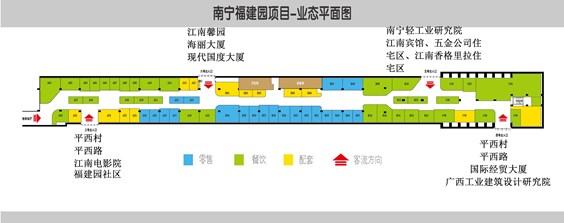 南宁福建园地铁商业街