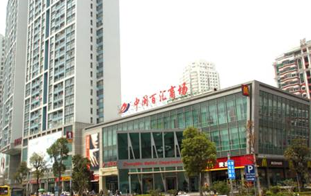 厦门火车站中闽百汇