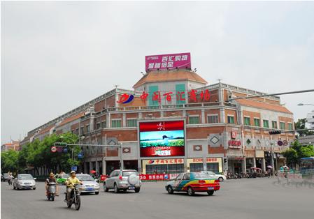 泉州中闽百汇涂门商场
