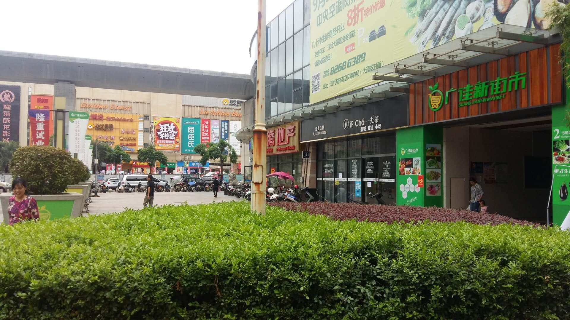 广州广佳新街市