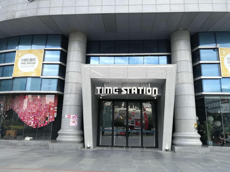 上海五角场时间车站