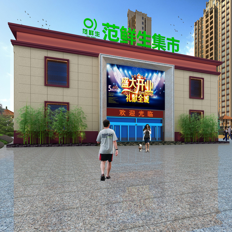郑州范鲜生集市