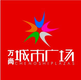 吉安万尚城市广场