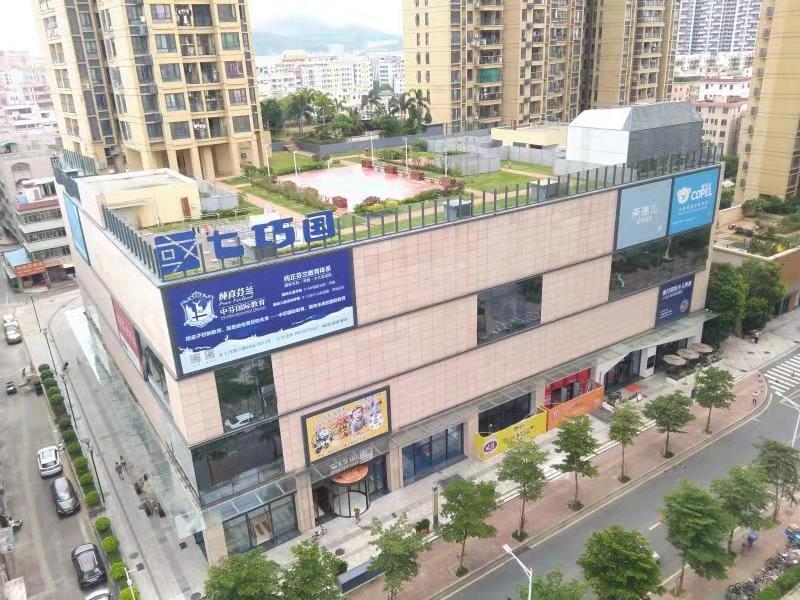深圳七巧国南联店