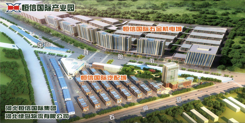 石家庄恒信国际产业园