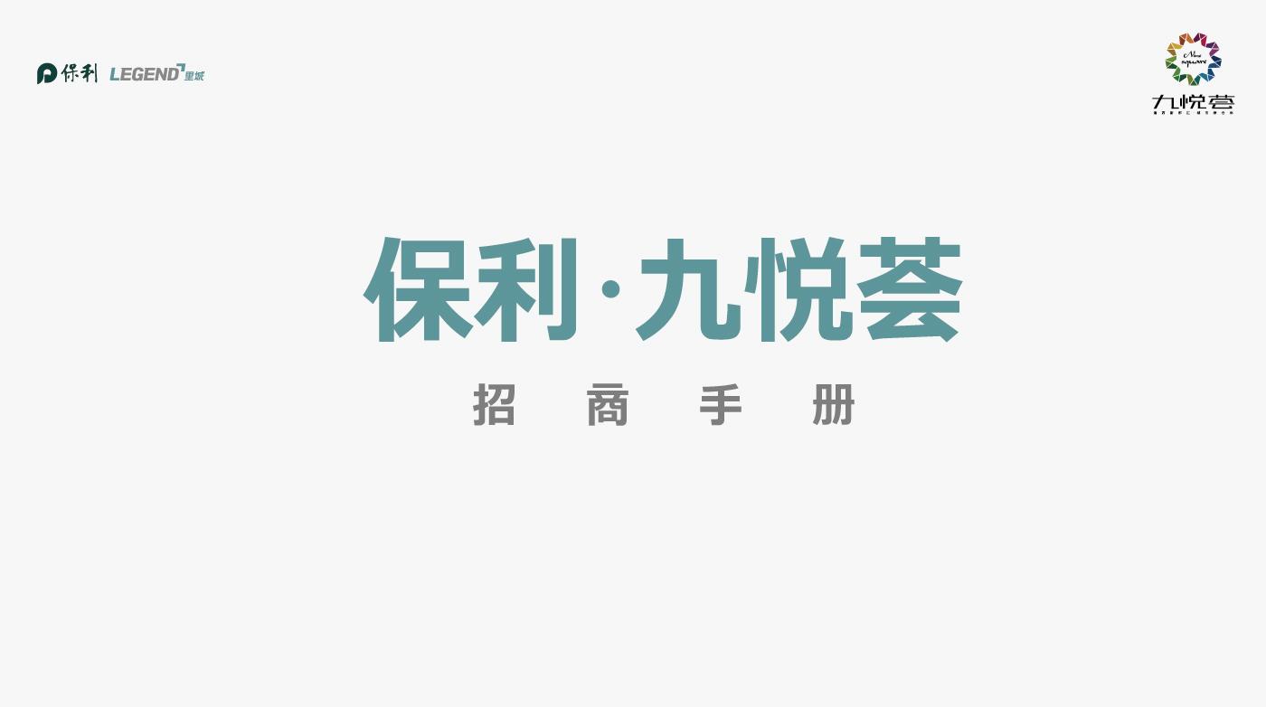 重庆保利九悦荟
