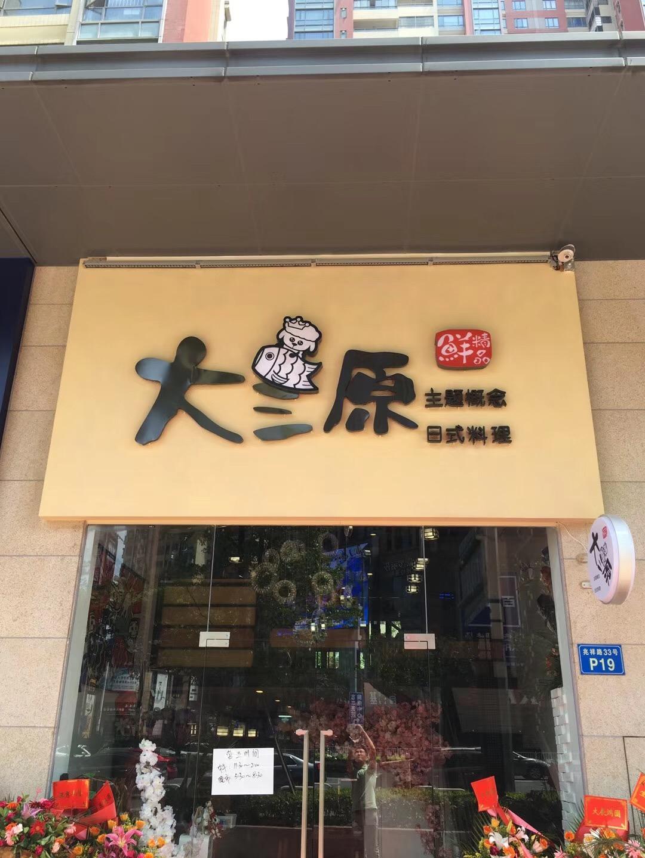 佛山市禅城岭南尚苑商业街