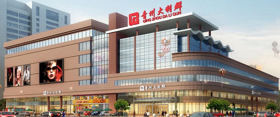 潍坊青州大利群购物中心