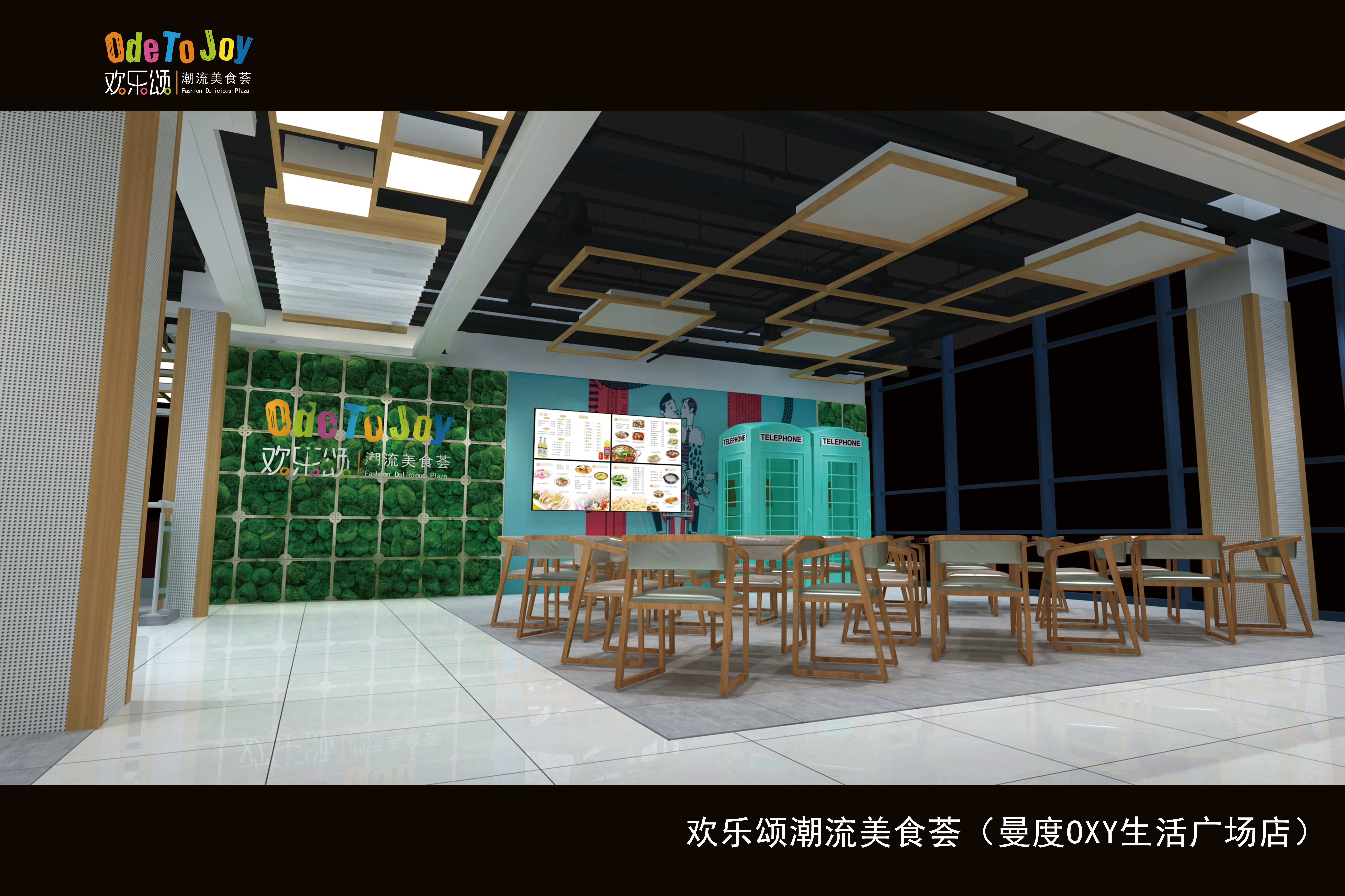 南京徐庄曼度欢乐颂美食广场