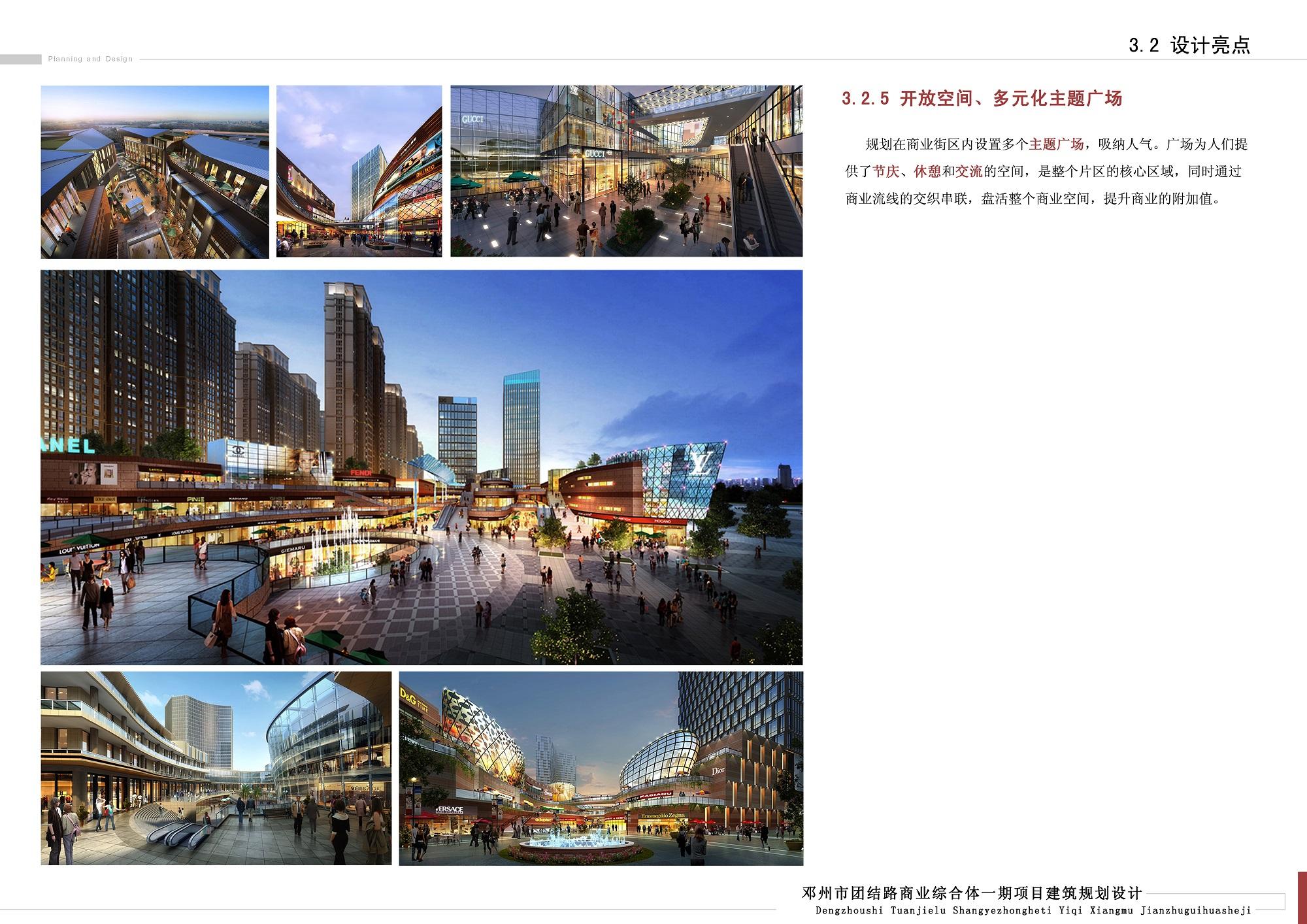 南阳邓州市建业广场