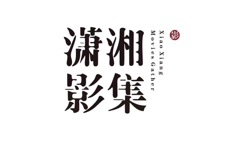 长沙潇湘影集