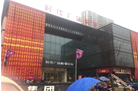 温州文成时代广场购物中心