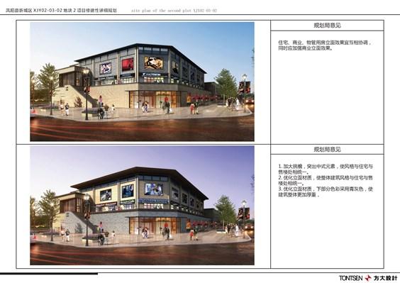 滁州凤阳中梁国宾府商业中心