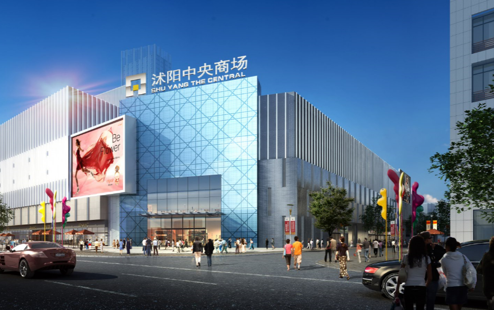 中央商场沭阳店