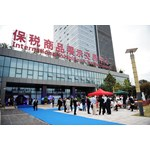 重庆保税商品展示交易中心