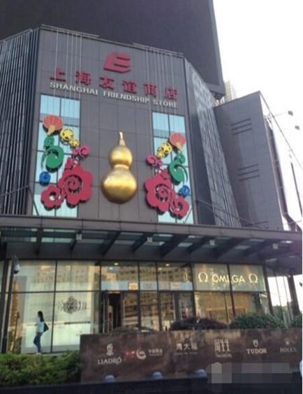 上海友谊商店(梅川路)