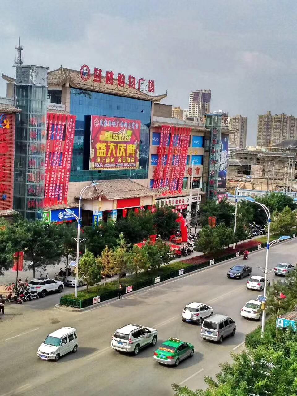 榆林定边鼓楼购物广场