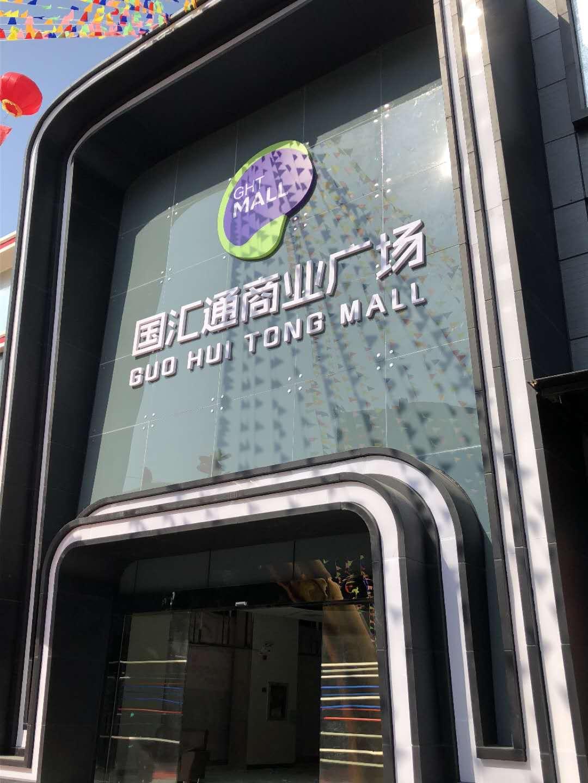 深圳国汇通商业广场