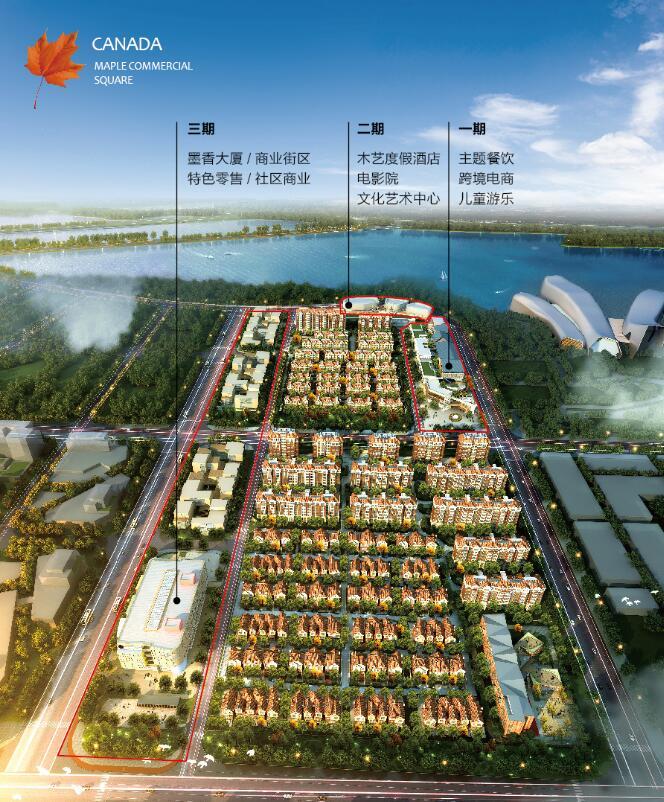 天津中加示范区枫情商业广场