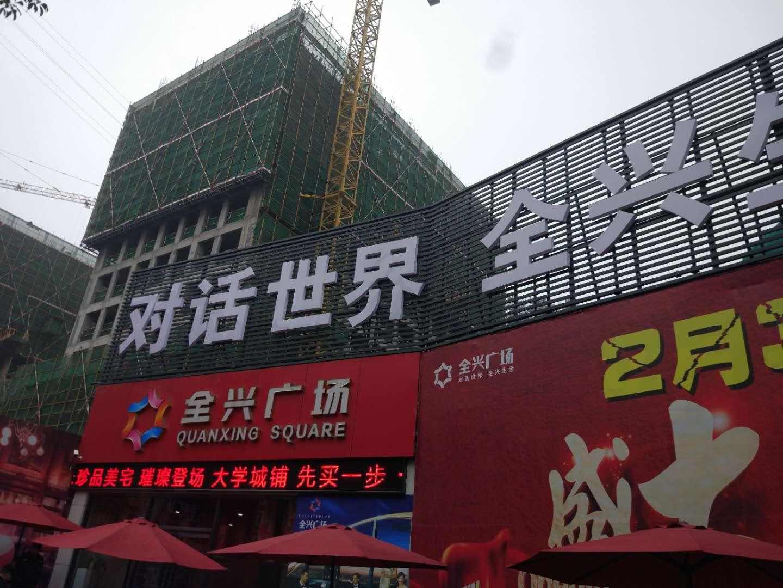 十堰全兴广场