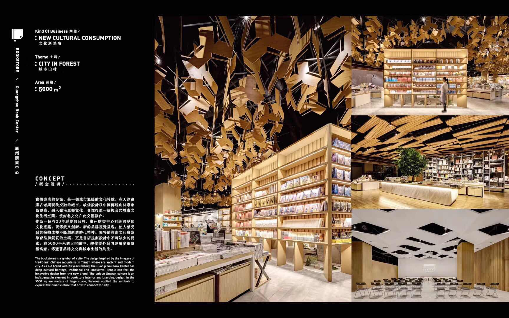 广州购书中心