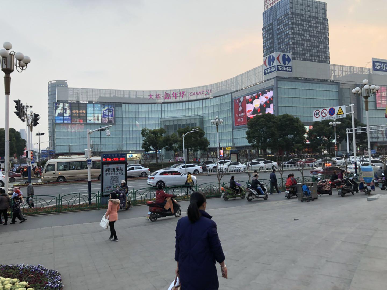 马鞍山大华国际广场