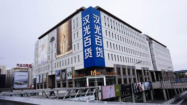 北京汉光百货