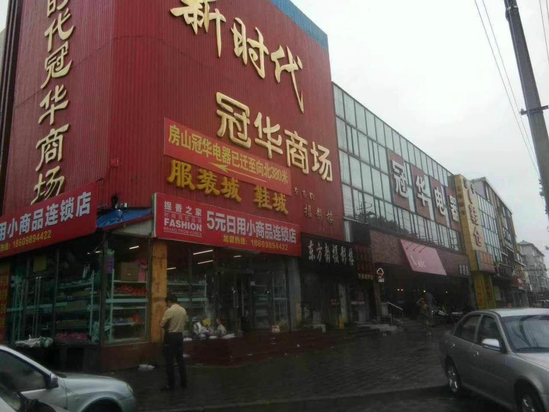 北京新时代冠华购物中心