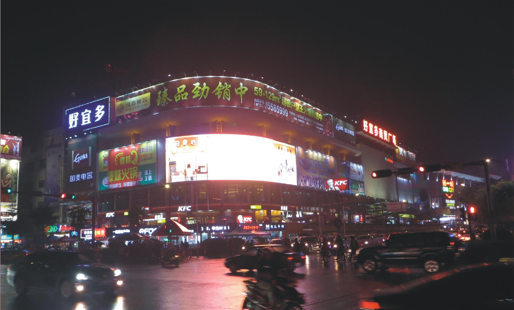惠州好宜多商贸广场