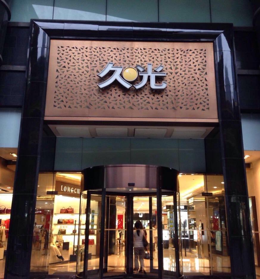 上海久光百货