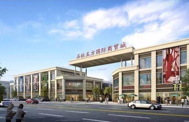重庆五方国际商贸城