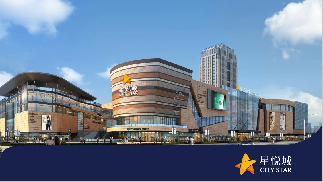 晋城星悦城购物中心
