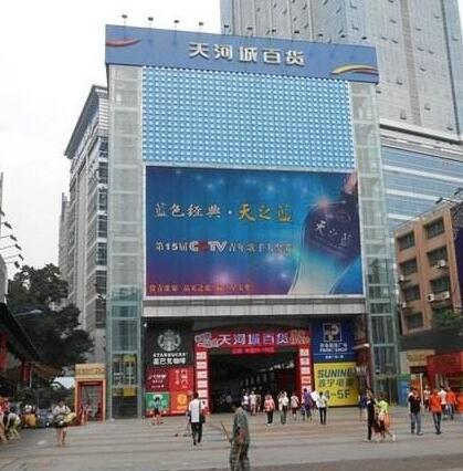 广州名盛广场