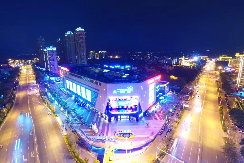 漳州美一城广场