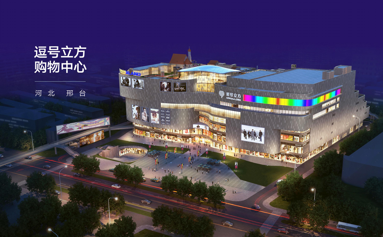 邢台逗号立方购物中心