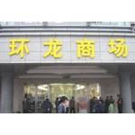 上海环龙商厦