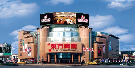上海东方商厦(旗舰店)