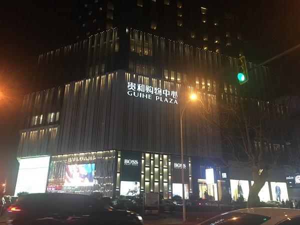 济南贵和购物中心(泉城路店)