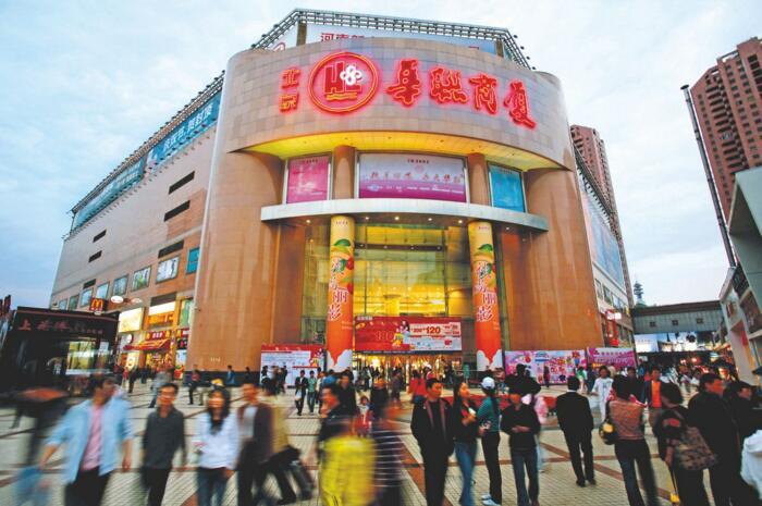 郑州北京华联商厦(民主店)