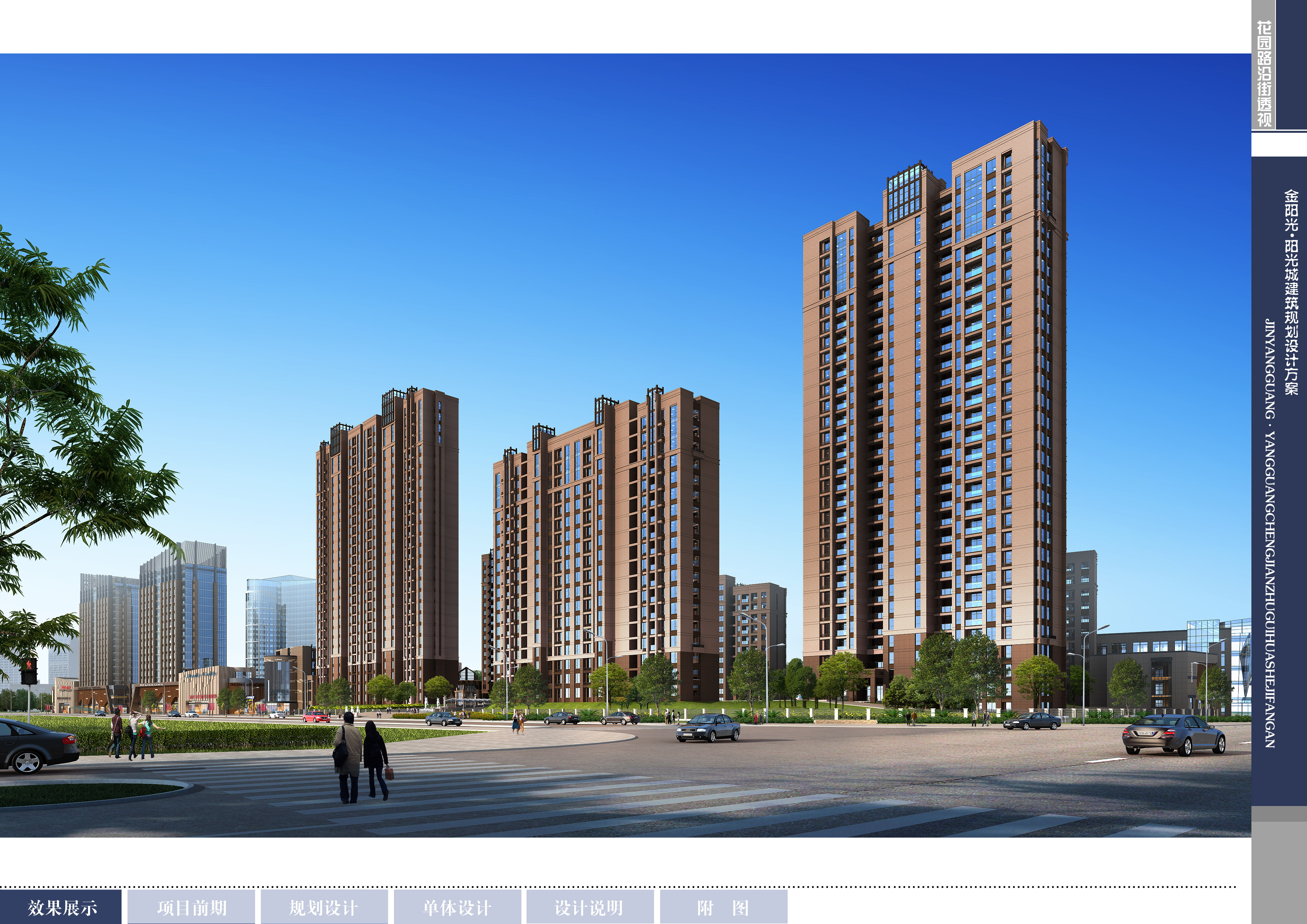 滁州金阳光阳光城
